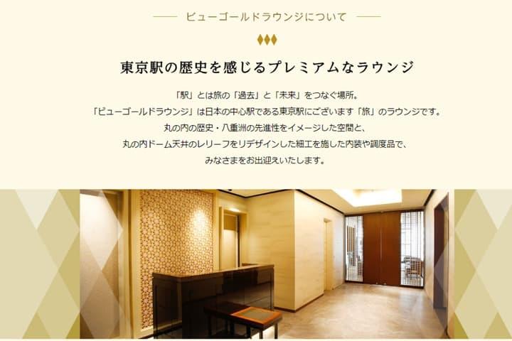 1.東京駅「ビューゴールドラウンジ」