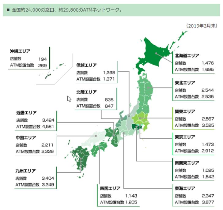 日本のどこに住んでいても入金できる