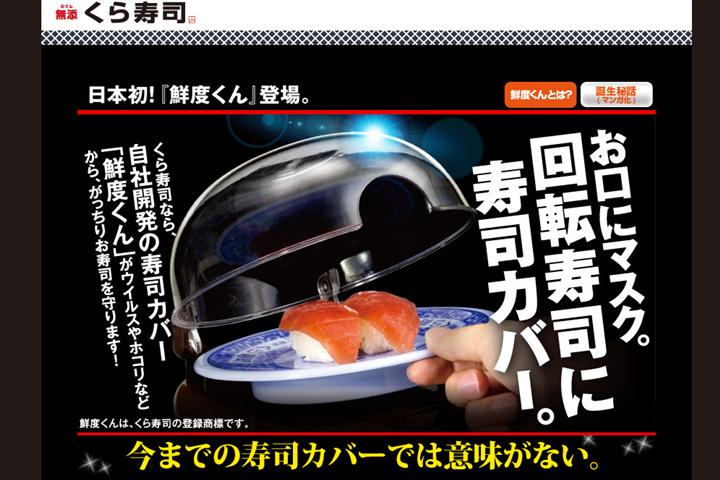 無添くら寿司とは?