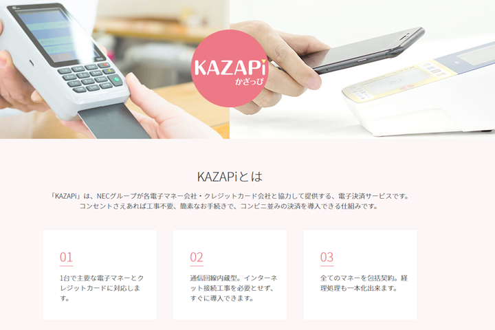 電子マネー決済システム「KAZAPi(かざっぴ)」とは?