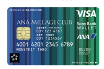 マルチカレンシーデビットカード