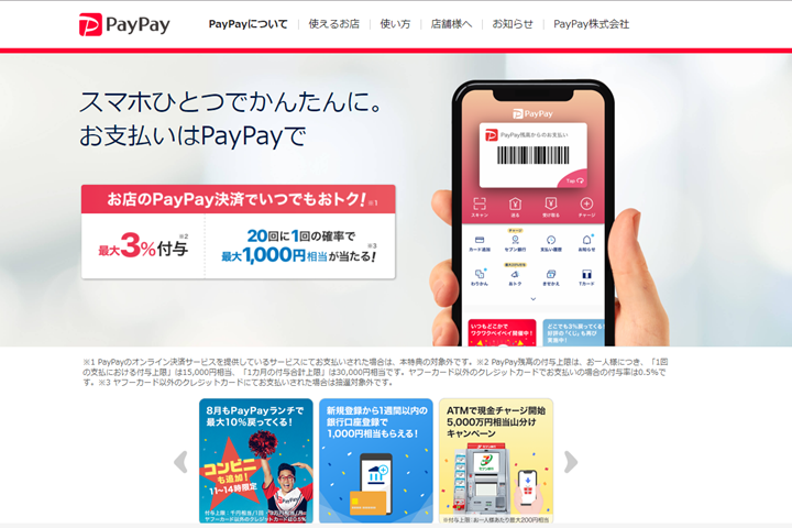 Pay Pay(ペイペイ)