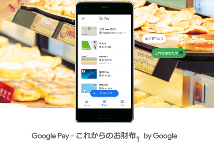 Google Payとは?