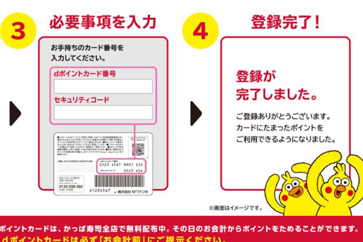 dポイントカードを登録する方法