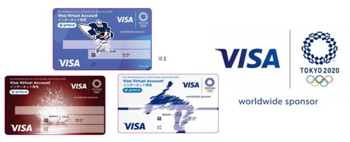 Visa東京2020オリンピック限定デザインVプリカ