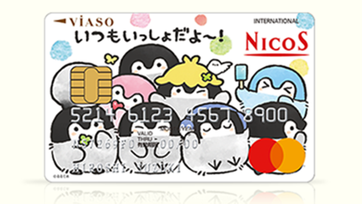 クレジットカードの基本情報