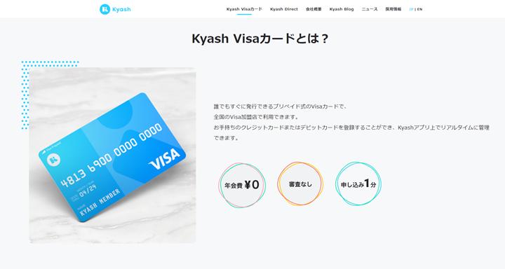 Kyashとは何か