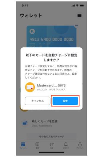 3.カード券面の情報を正しく入力し、入力情報に誤りがないことを確認のうえ「設定」をタップする