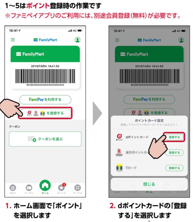2.dポイントカードの「登録する」を選択する