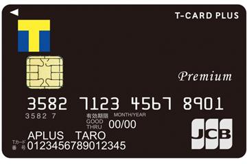 Tカードプラス PREMIUMの概要