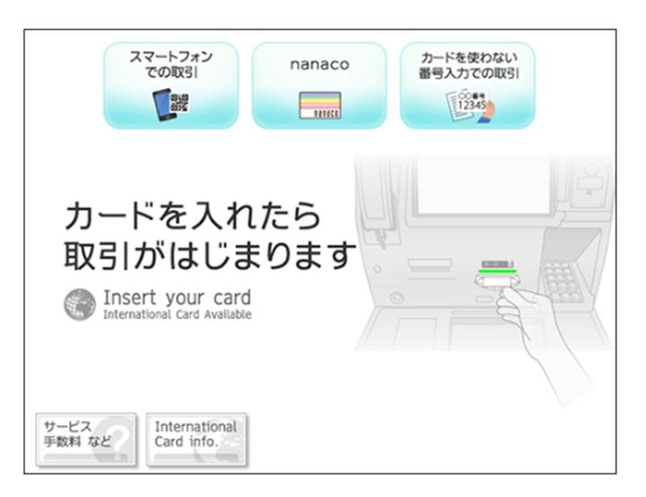 1.ATMを操作する