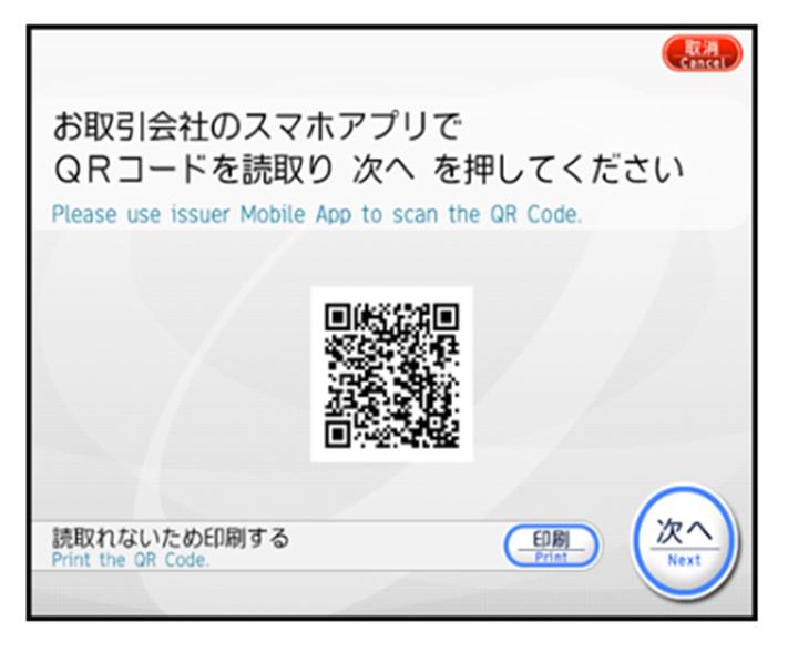 4.QRコードを読み取る