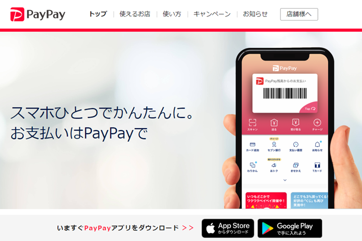 1.PayPay
