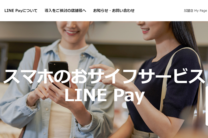 2.LINE Pay
