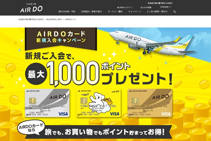 1.AIR DO(エア・ドゥ)