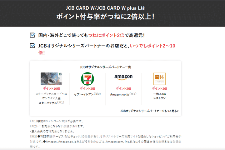 JCB CARD W / JCB CARD W plus Lの特色と違い