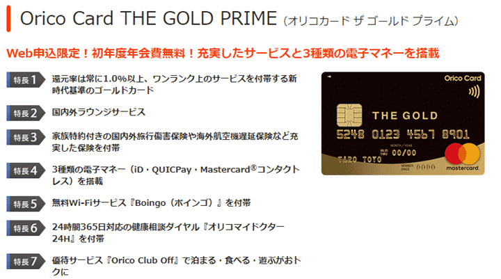 「Orico Card THE GOLD PRIME」の詳細
