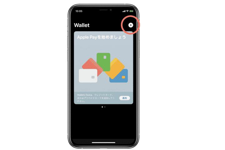 Walletアプリから設定する場合