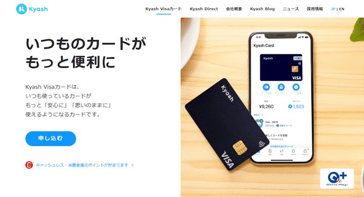 Apple PayでKyashを使うには?