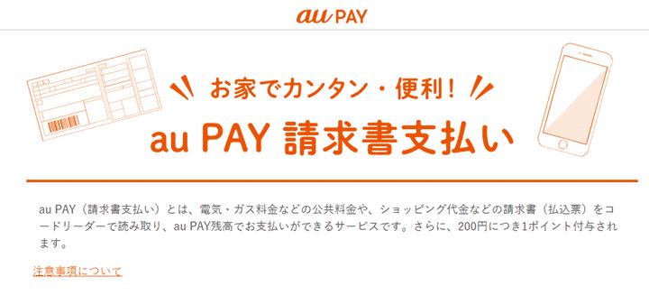 「au PAY 請求書支払い」の概要