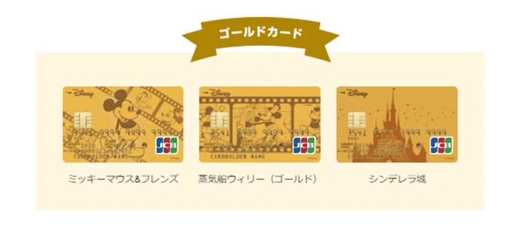 1.ディズニー★JCBカード