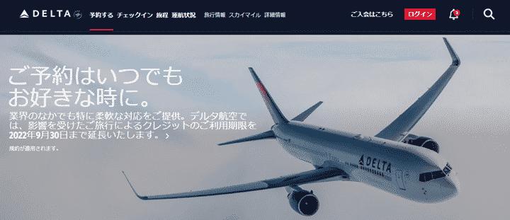 デルタ航空のステータス延長措置について