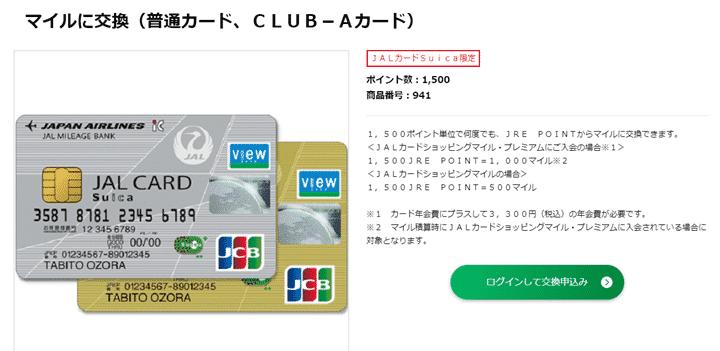 【基本編】JALカードを作る