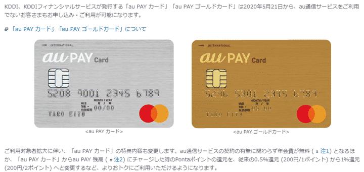 au WALLETクレジットカードの名称・サービス変更