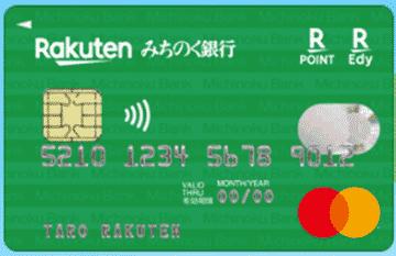 楽天カード みちのく銀行デザインとは