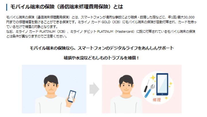 モバイル端末の保険(通信端末修理費用保険)とは