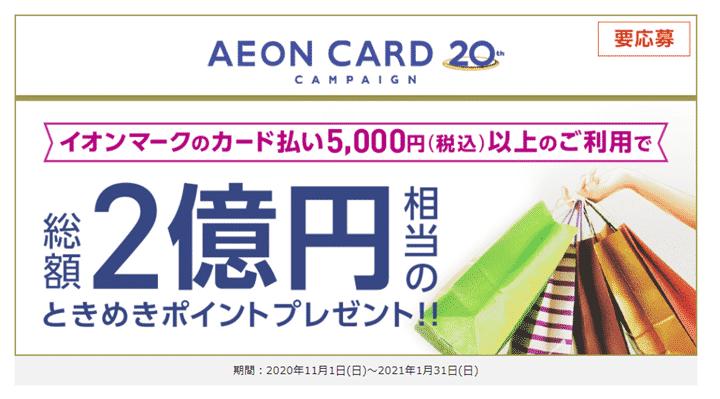 総額2億円相当のポイント還元キャンペーン