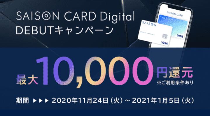 SAISON CARD Digitalについて