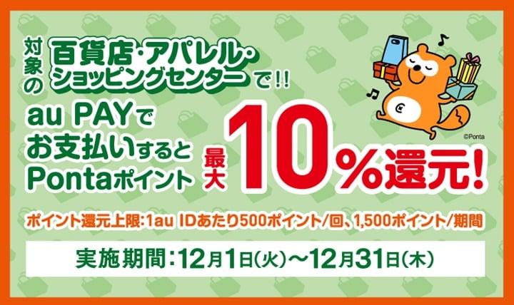 百貨店・アパレル・ショッピングセンター×au PAYキャンペーン