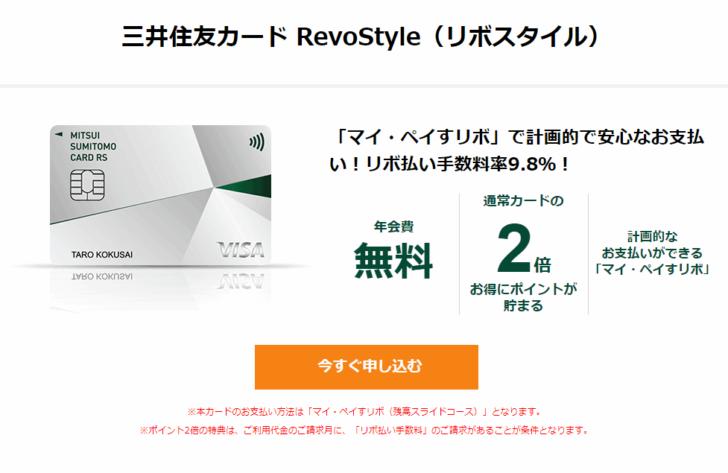 RevoStyle(リボスタイル)の概要
