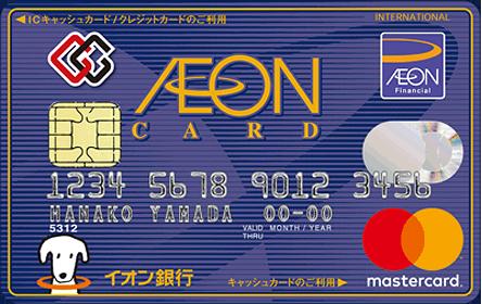 イオンカード(G.Gマーク付)