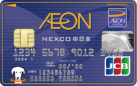 イオン NEXCO中日本カード(WAON一体型)