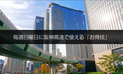 毎週日曜日に阪神高速道路で使える「お得技」