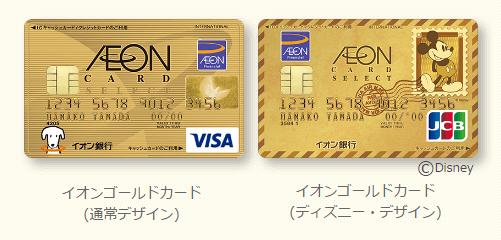 aeon_gold_osusume_0