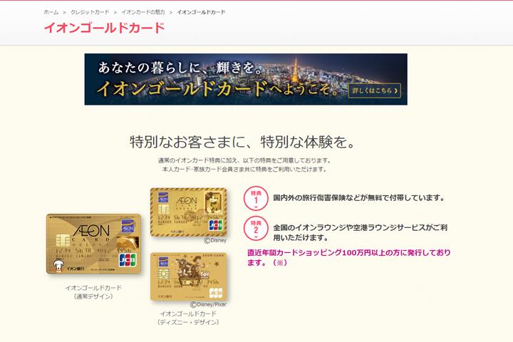6.無料でゴールドカードも持てる