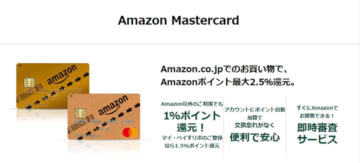 Amazon公式ゴールドカード「Amazon Mastercard ゴールド」とは
