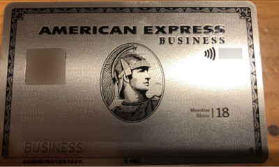 【実録レポ】アメリカン・エキスプレス・プラチナカードを使って無料で高級ホテルに宿泊する方法