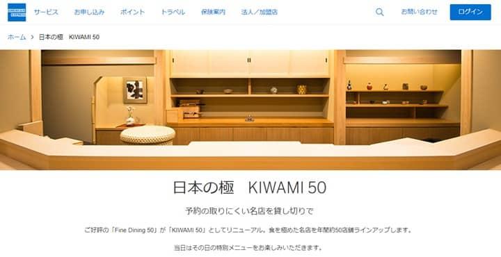 1.日本の極 KIWAMI 50(旧Fine Dining 50)