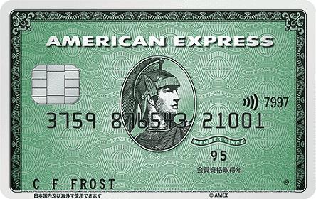 アメリカン・エキスプレス・カード