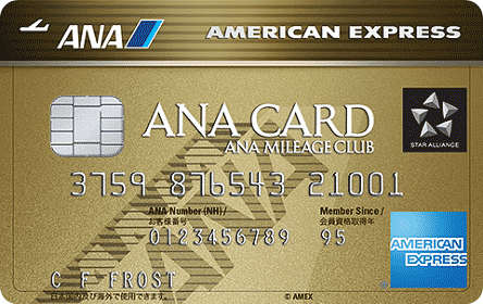 ANAアメリカン・エキスプレス・ゴールド・カード