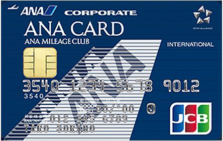ANA JCB法人カード 一般カード