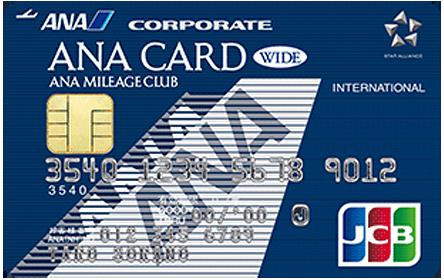ANA JCB法人カード ワイドカード