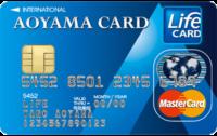AOYAMAカード(学生専用)