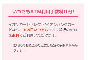 atm_setsuyaku_1