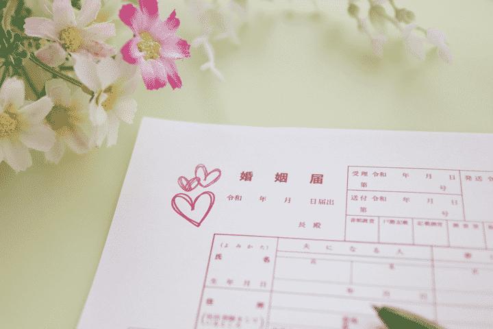 2.結婚などで苗字が変わった場合はすぐに手続きが必要
