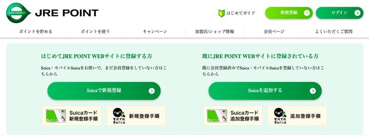 手順2.JRE POINT WEBサイトに登録する